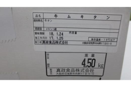 冷凍ムキタン(メキシコ産)